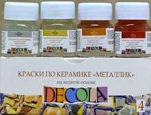 "Набор красок по керамике ""металлик""  4х10 мл"