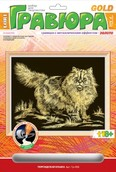 """Гравюра с эффектом золота """"Персидская кошка"""""""