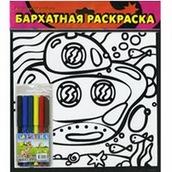 Бархатная раскраска- Подводная лодка