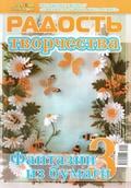 """Журнал """"Радость творчества: Фантазии из бумаги (квиллинг)"""" №3"""