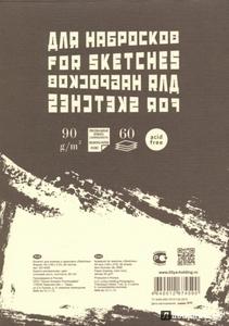"""Блокнот  для эскизов и зарисовок """"Sketches""""  А-5  на склейке 60л."""