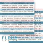 """Бумага """"Солнечное лето"""" Слова, 30х30см"""