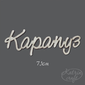 "Чипборд ""Надпись Карапуз"""