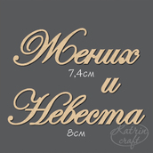 """Чипборд """"Надпись Жених и Невеста №7"""""""