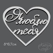 """Чипборд """"Надпись Сердце. Я люблю тебя """""""