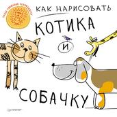 Как нарисовать котика и собачку 5+