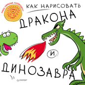 Как нарисовать дракона и динозавра 5+