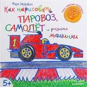 Как нарисовать паровоз, самолёт и разные машинки. 5+