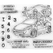 """Набор силиконовых штампов """"Выпускник"""", 10*12см"""