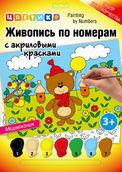 "Картина по номерам ""Медвежонок"", А4"