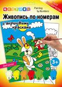 "Картина по номерам ""Зайчонок"", А4"