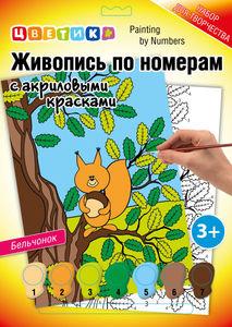 "Картина по номерам ""Бельчонок"", А4"