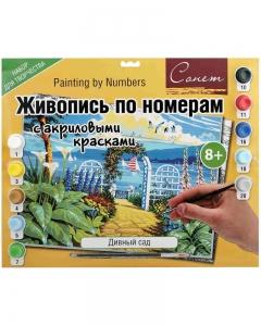 """Картина по номерам  """"Дивный сад"""" А3"""