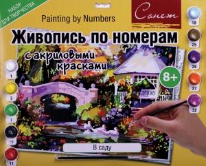 """Картина по номерам  """"В саду"""" А3"""