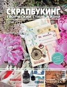 Журнал СКРАПБУКИНГ Творческий стиль жизни №3-2013