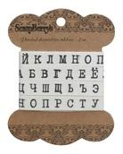 Лента декоративная Буквы печатная машинка, 10мм, 2м, хлопок