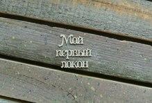 """Надпись """"Мой первый локон 1"""""""