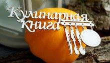"""Чипборд """"Кулинарная книга с приборами"""", 9,7*5,7 см"""