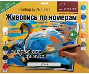 "Картина по номерам  ""Лебедь"" А3"
