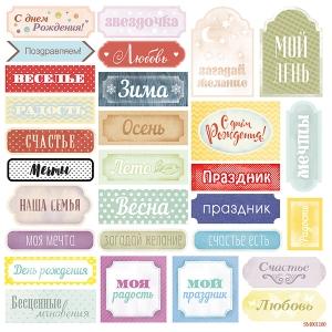 Бумага односторонняя 20х20см Надписи (рус.)