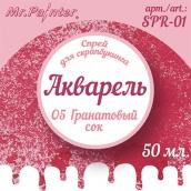 Спрей для скрапбукинга 50 мл 1 шт Гранатовый сок (Красный)