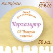 Спрей для скрапбукинга 50 мл 1 шт Искорки счастья (Желтый)