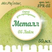 Спрей для скрапбукинга 50 мл 1 шт Лайм (Зеленый+золото)