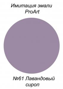 Краска-лак  Лавандовый сироп 40мл