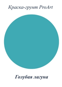 Краска грунт Голубая лагуна,40мл.