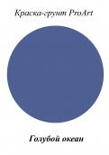 Краска грунт  Голубой океан, 40мл.