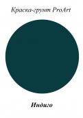 Краска грунт Индиго, 40мл.