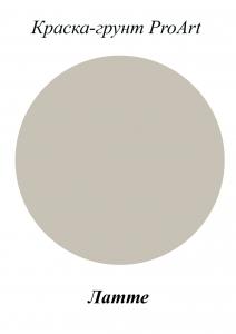 Краска грунт Латте, 40мл.
