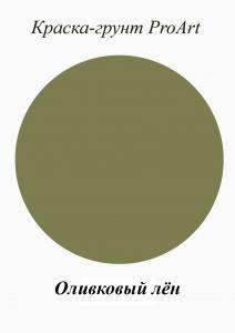 Краска грунт  Оливковый лен, 40мл.