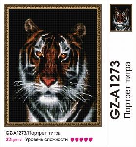 Алмазная живопись  Портрет тигра (32 Цвета) 40х50 см