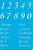 Трафарет - 289
