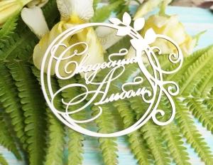 Рамка свадебный альбом 2
