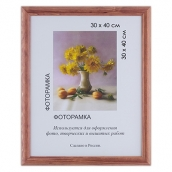 Рамка 30х40см дерев. с оргстеклом №01 орех