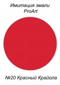 Краска -лак №20, Красный Крайола 20мл