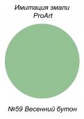 Краска-лак №59, Весенний бутон 20мл