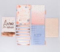 Картонные разделители для планнера в наборе «Мода», 6 шт, 16 х 25 х 0.3 см