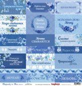 """Бумага для скрапбукинга односторон 30,5х30,5 см """"Ноктюрн в голубых тонах"""" карточки 1, 190 гр/м"""