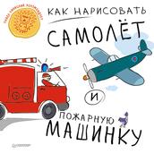 Как нарисовать самолет и пожарную машинку 5+