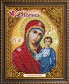 """Алмазная живопись """"Икона Казанская Богородица"""" 22х28 см"""
