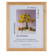 Рамка 21х30 см дерев. с оргстеклом №01 св.коричневый