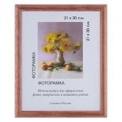 Рамка 21 х 30 см дерев. с оргстеклом №01 орех