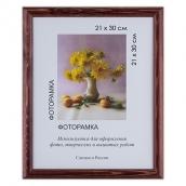 Рамка  21 х 30 см дерев. с оргстеклом №02 т.коричневый
