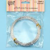 Проволока для плетения (с насечками)   алюминий   AWP-2  d 2 мм  5 м  №01 под серебро