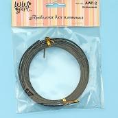 Проволока для плетения (с насечками)   алюминий   AWP-2  d 2 мм  5 м  №10 черный